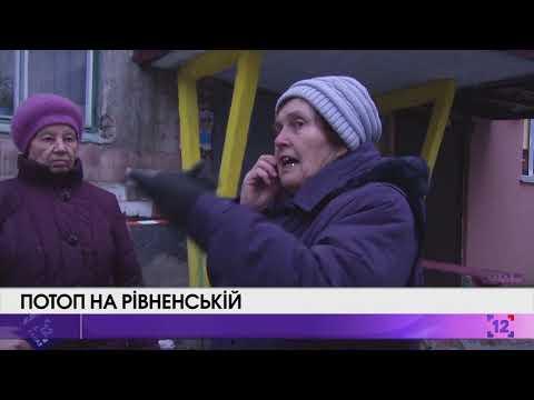 Потоп на Рівненській