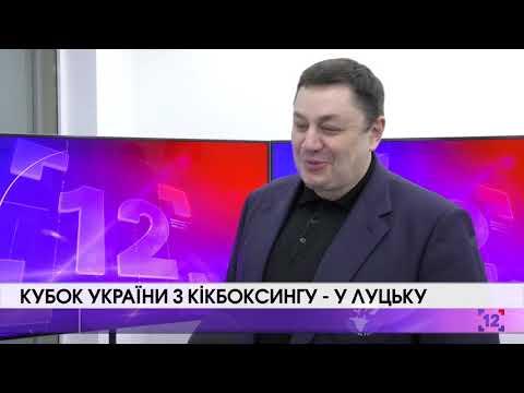 Кубок України з кікбоксингу – у Луцьку