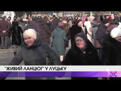 """""""Живий ланцюг"""" у Луцьку"""