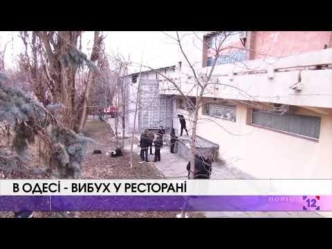 В Одесі – вибух у ресторані