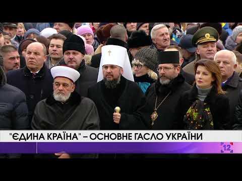 """Єдина країна"" – основне гасло України"