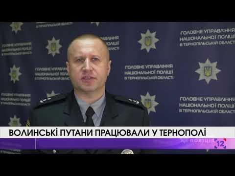 Волинські путани працювали у Тернополі