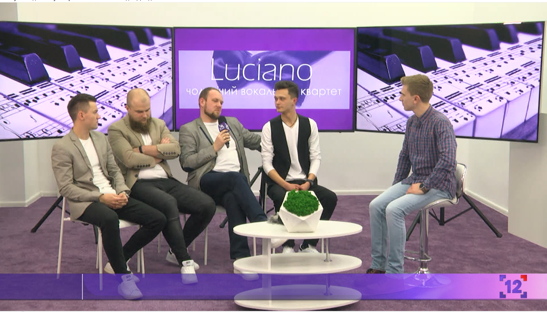 Студійний концерт | Luciano | Вокальний чоловічий квартет