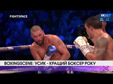 BoxingScene: Усик – кращий боксер року