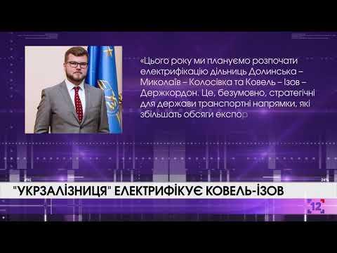 """""""Укрзалізниця"""" електрифікує Ковель-Ізов"""