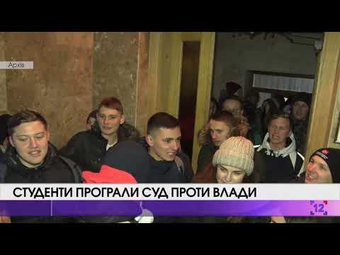 Студенти програли суд проти влади
