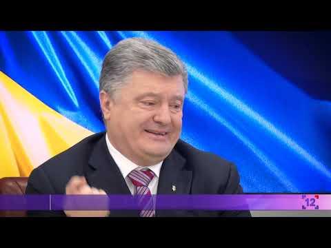 Актуально | Петро Порошенко