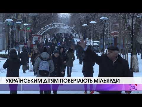 Українським дітям повертають мільярди