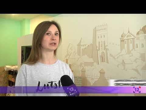 Луцьк – найтаємничіше місто України
