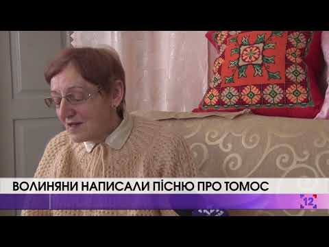 Волиняни написали пісню про Томос