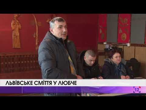 Львівське сміття у Любче