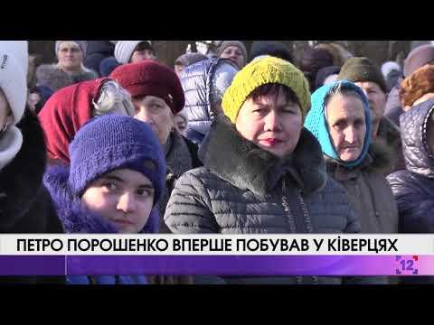 Петро Порошенко вперше побував у Ківерцях