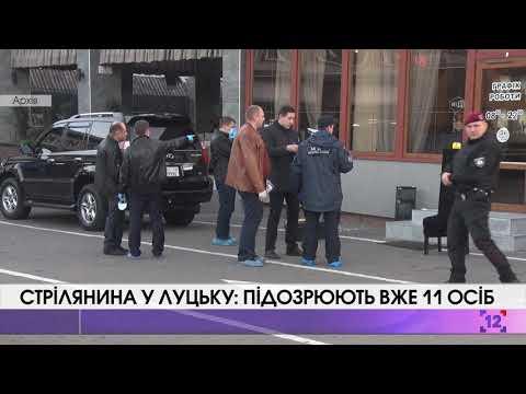 Стрілянина у Луцьку: підозрюють вже 11 осіб