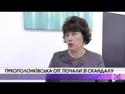 Гіркополонківська ОТГ. Почали зі скандалу