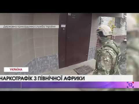 Книмінальні новини України – 29 січня