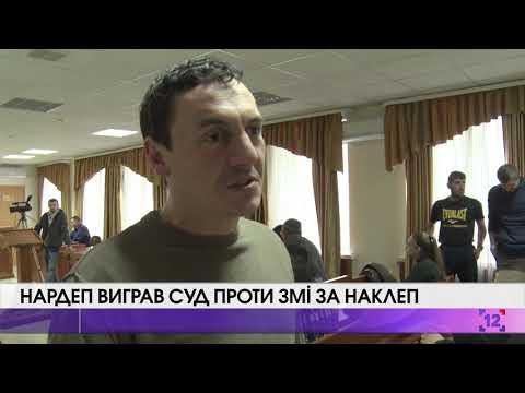 Нардеп виграв суд проти ЗМІ за наклеп