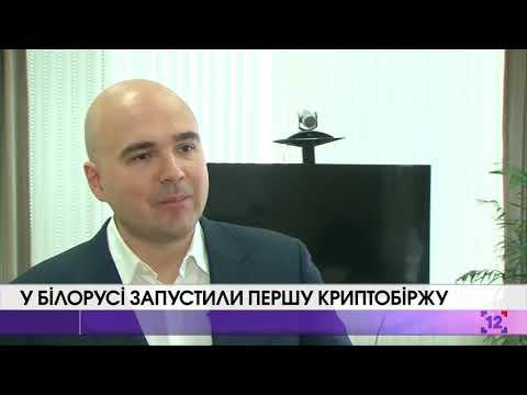 У Білорусі запустили першу криптобіржу