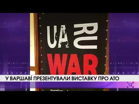 У Варшаві презентували виставку про АТО