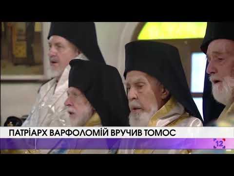 Патріарх Варфоломій вручив Томос