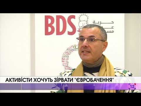 """Активісти хочуть зірвати """"Євробачення"""""""