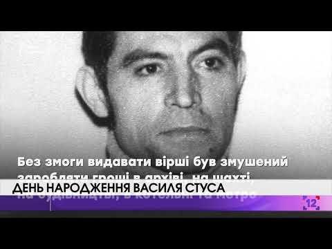 День народження Василя Стуса