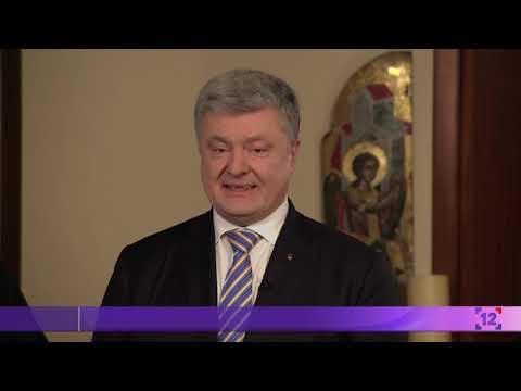 Привітання Президента України з Різдвом