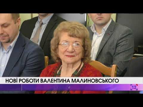 Нові роботи Валентина Малиновського