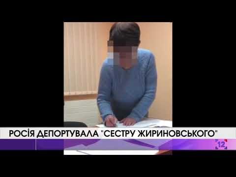 """Росія депортувала """"сестру Жириновського"""""""
