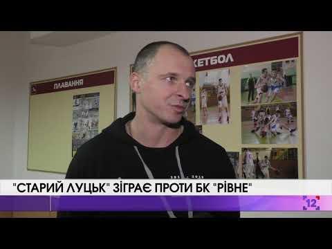 """""""Старий Луцьк"""" зіграє проти БК """"Рівне"""""""