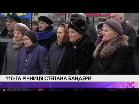 110-та річниця Степана Бандери