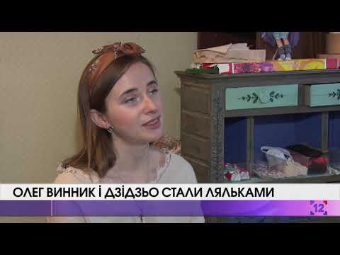 Олег Винник і Дзідзьо стали ляльками