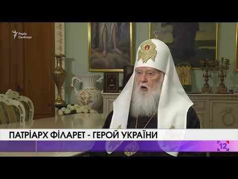 Патріарх Філарет – Герой України