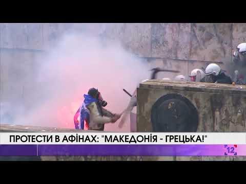 """Протести в Афінах: """"Македонія – грецька!"""""""
