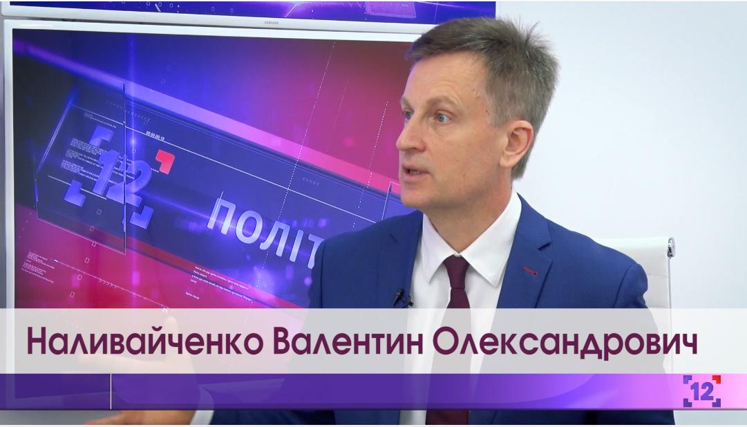 Валентин Наливайченко | Відомі українці на 12 каналі