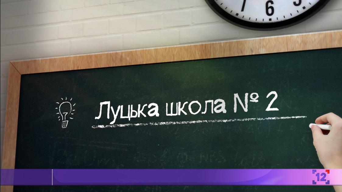 ТОП-школа | Луцька школа №2