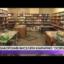 """Суд заборонив виселяти книгарню """"Освіта"""""""