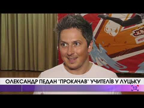 """Олександр Педан """"прокачав"""" учителів у Луцьку"""