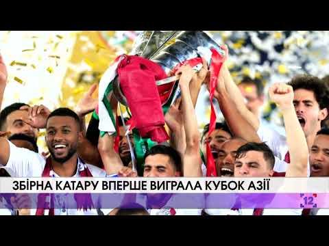 Збірна Катару вперше виграла Кубок Азії