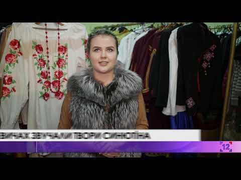 У Маневичах звучали пісні Олександра Синютіна