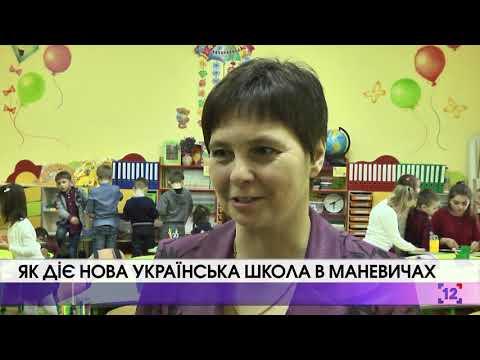 Як діє нова українська школа в Маневичах