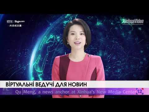 Віртуальна ведуча для новин