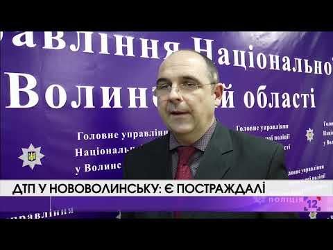 ДТП у Нововолинську: є постраждалі