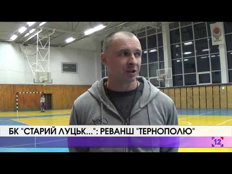 "БК ""Старий Луцьк…"": реванш ""Тернополю"""