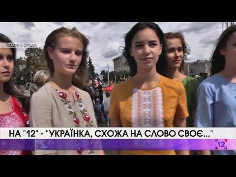 "На ""12"" – ""Українка, схожа на слово своє"""