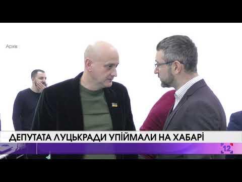 Депутата Луцькради упіймали на хабарі