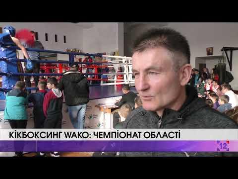 Кікбоксинг WAKO: чемпіонат області