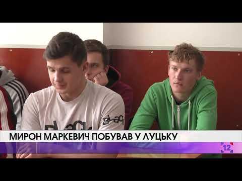 Мирон Маркевич побував у Луцьку