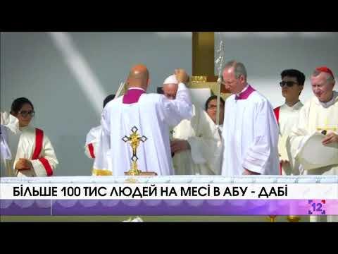 Більше 100 тис людей на месі в Абу – Дабі