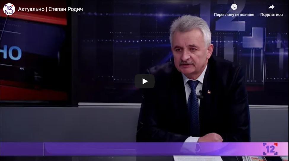 Актуально   Степан Родич