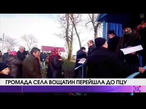Громада села Вощатин перейшла до ПЦУ